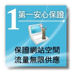 第一大安心保證:保證你網站空間、網站流量無限供應讓你使用!