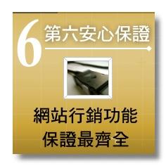 第六大安心保證:免費試用七天∼試用期間保證不收費!