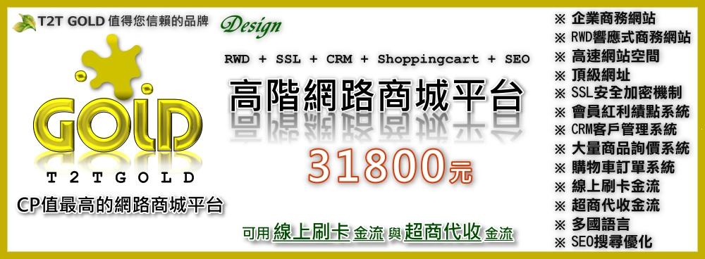 量身訂作網頁設計,含線上刷卡金流、超商代收金流,還有20多種網站行銷功能∼只要31800元
