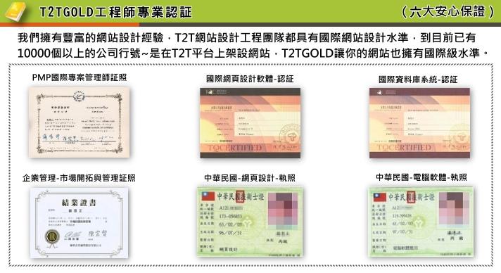 T2TGOLD提供網頁設計、高階網站建置、高階購物商城...等服務