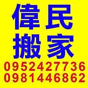 偉民搬家 0939860020 - 台北搬家,廢棄物處理,大小貨車