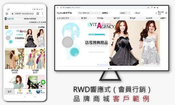 RWD品牌大型購物商城+SSL安全加密機制只要8000元