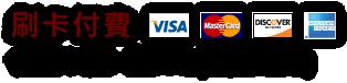 我要選擇刷卡付費
