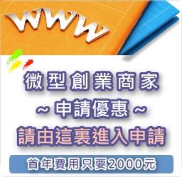 微型創業商家申請網路開店只要2000元 )