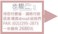步驟二: 付費匯款後,並將付款收據傳真到(02)2295-2873網站一年/2680元