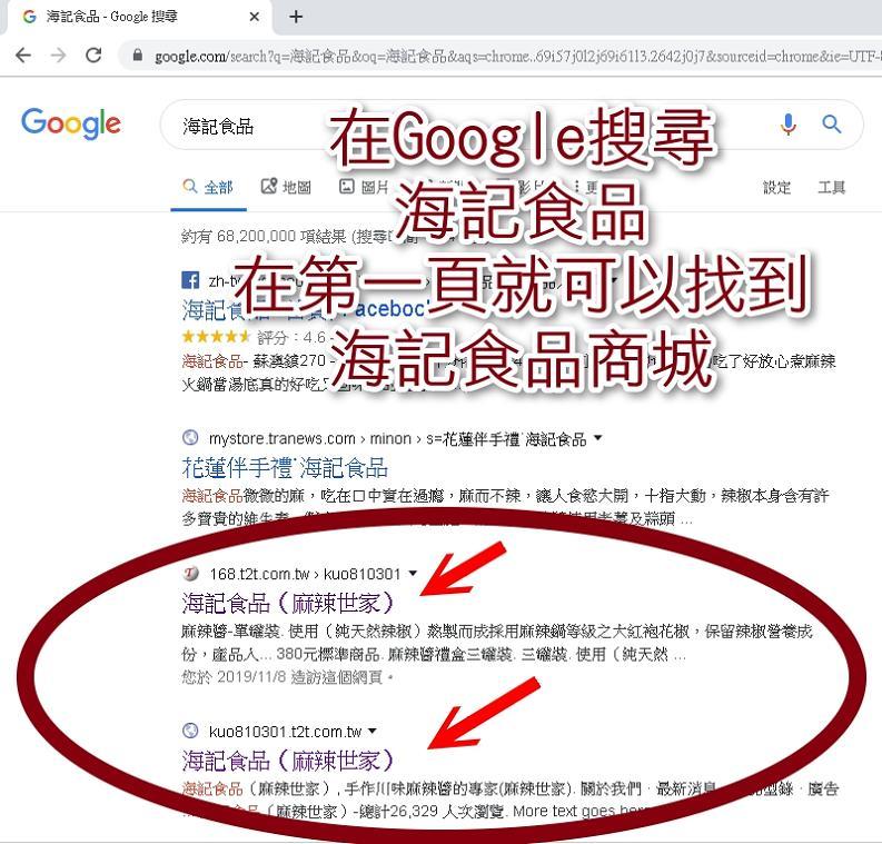T2T網路開店客戶網站在Google的搜尋排名
