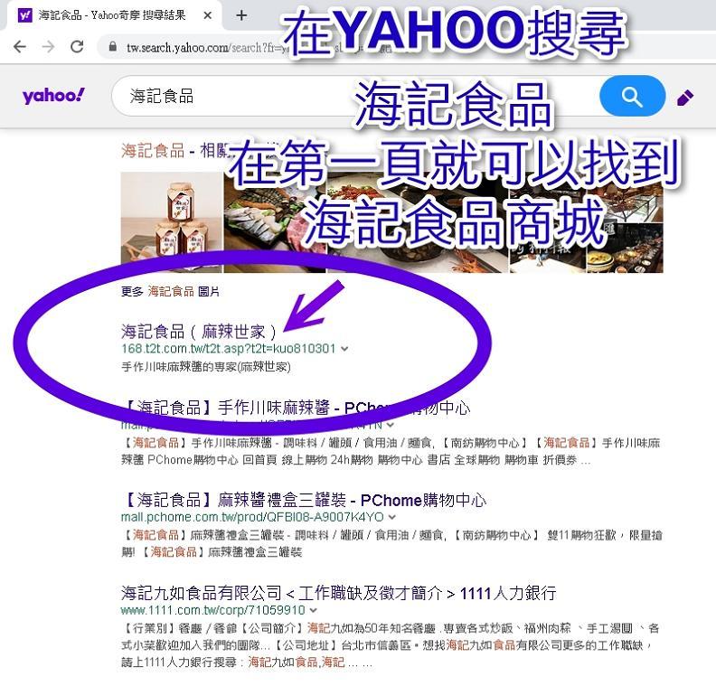 網路開店客戶範例YAHOO搜尋