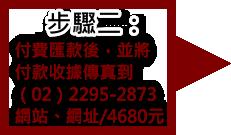 步驟二: 付費匯款後,並將付款收據傳真到(02)2295-2873網站一年/4680元