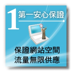 第一大安心保證:保證你網路開店網站空間、網站流量無限供應讓你使用!