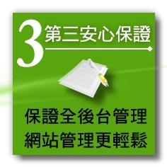 第三大安心保證:保證全功能後台管理,讓你管理網站更輕鬆!