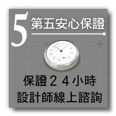第五大安心保證:保證24小時設計師線上諮詢網路商城平台服務~讓你網站持續為你帶來更大營收!
