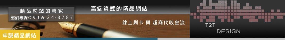 T2T高階精品網路商城電商網站