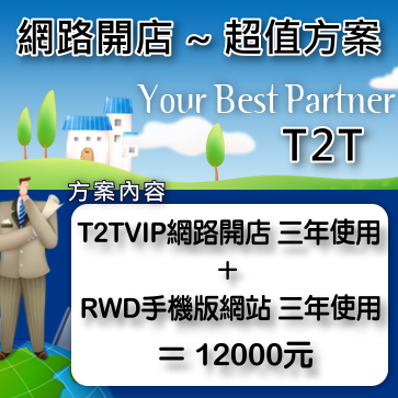 T2T高階電商網站建置-超值方案