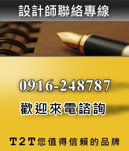 網頁設計師聯絡電話0916-248787