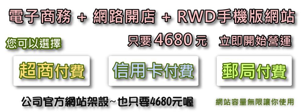 電子商務網站+網路開店+RWD手機版網站+網站空間,全部只要4680元