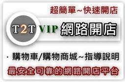 T2TVIP網路開店~只要224元~最安全可靠的網路商店平台