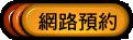 高階網路商城平台網路預約功能