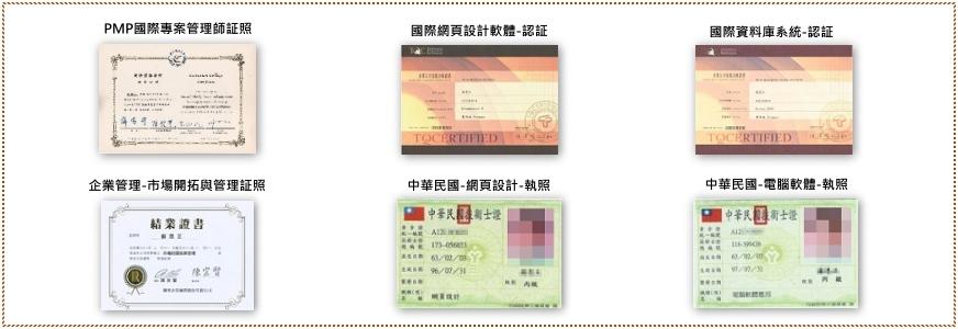 PMP國際專案管理網路工程師專業証照