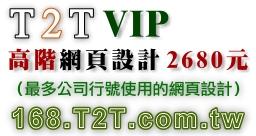T2T網路開店平台