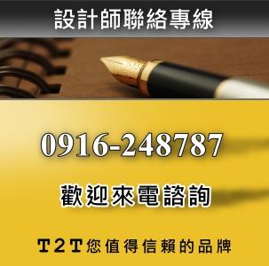 網頁設計師網路開店聯絡電話0916-248787