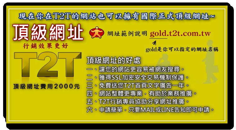 T2T正式網址服務~您想替你的網站申請一個標準正式國際網址嗎? 現在申請T2T頂級網址就對了∼
