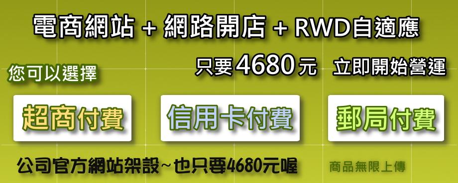 RWD響應式網路開店電子商務網站
