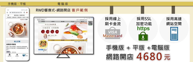 網頁設計超簡單,只要打打字,會上傳圖片,就可以用 T2T 網站建置平台,自行製作專業行銷網站。