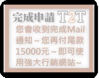 完成申請~你會收到T2T網站開通Mail通知,您就可以正式 開始使用您的網站。