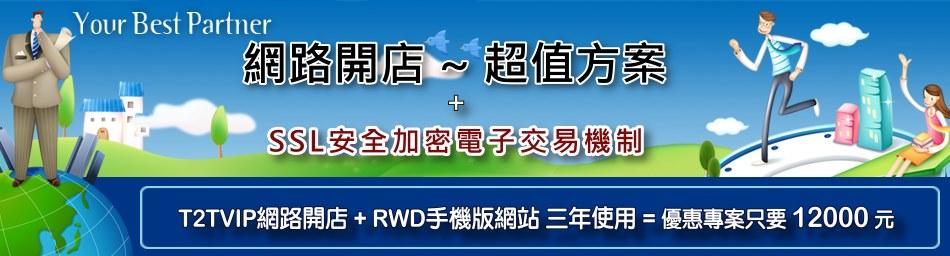 RWD網路開店特價優惠