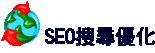 SEO關鍵字搜尋優化