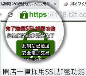 T2T網路商城平台全面使用SSL加密安全電子交易憑証機制