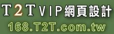 T2T網頁設計建置網站系統