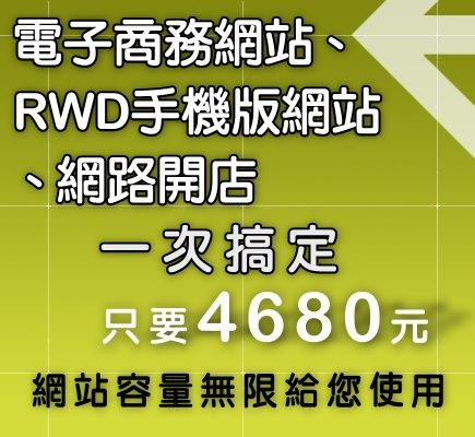 RWD響應式網路開店只要4680元