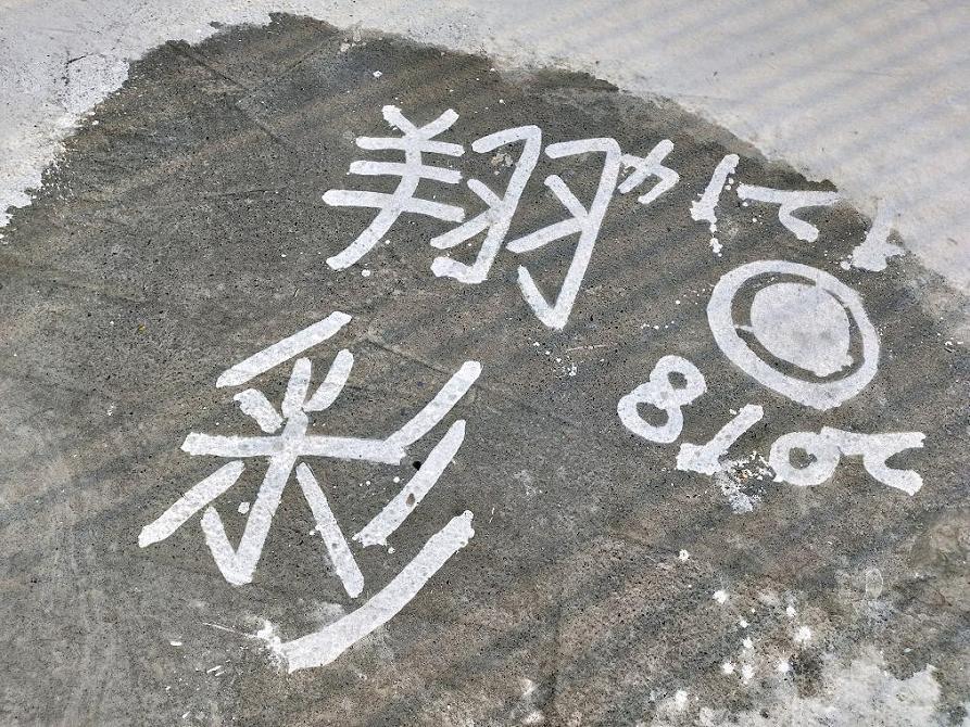 水性防水塗料