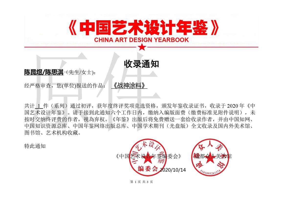 中國藝術設計年鑑第八屆-收錄戰神塗料