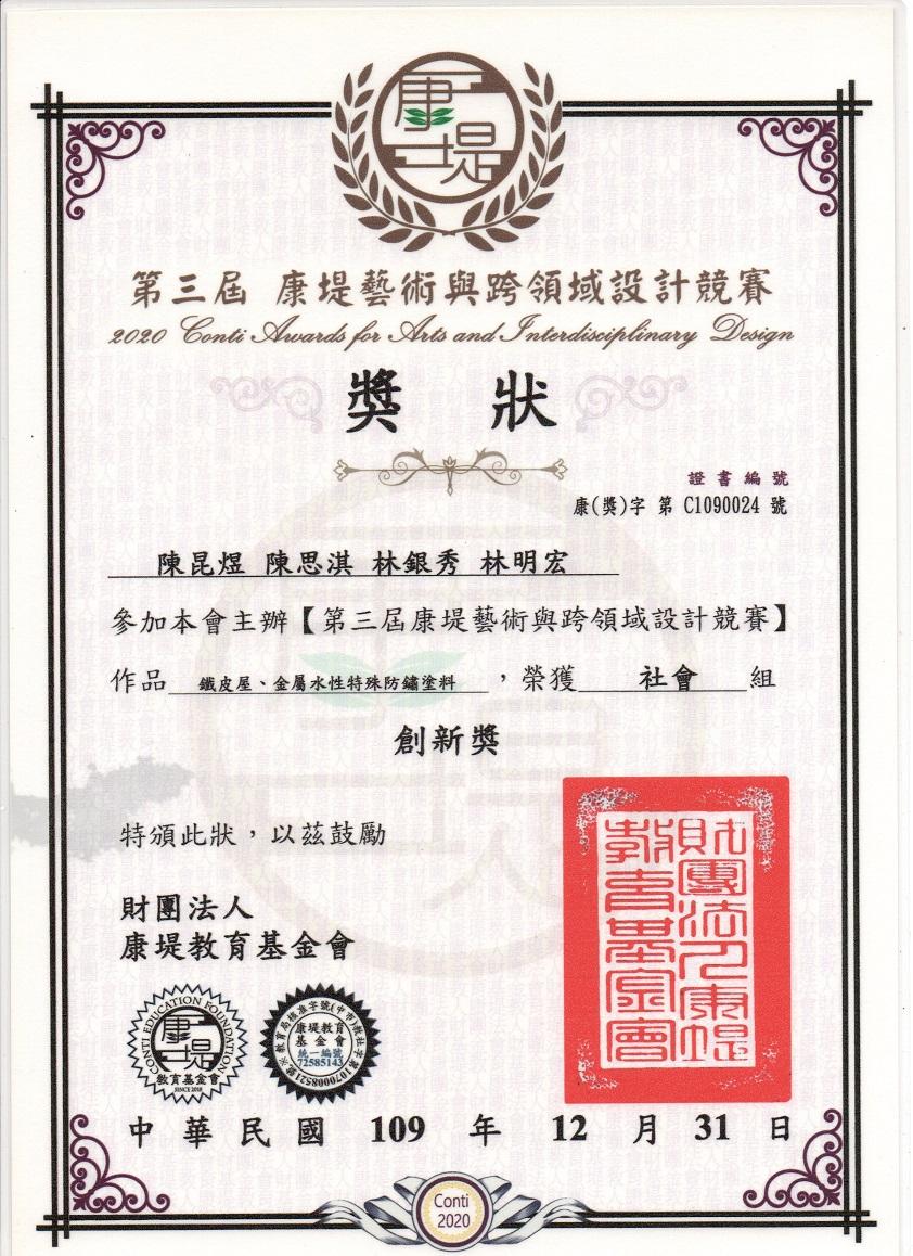 台灣藝術設計年鑑-109年度