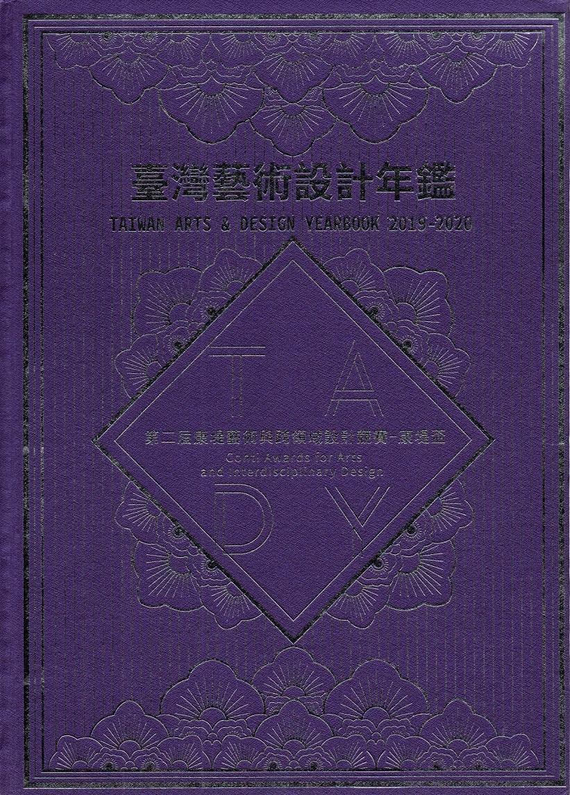 2019第二屆台灣藝術設計年鑑-收錄