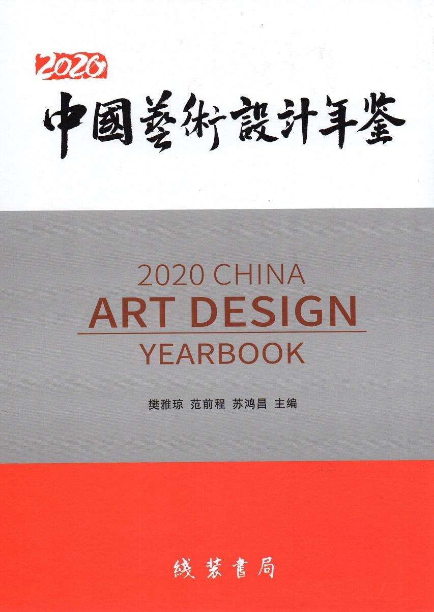 2020中國藝術設計年鑑-百大收錄