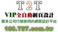 回到 T2T!首頁