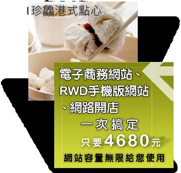 RWD響應式網路商店+SSL加密電子交易安全機制認證技術
