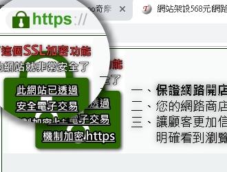 網路開店網站平台,網路開店最低只要2000元
