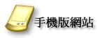 RWD響應式手機版高階網路商城平台網站