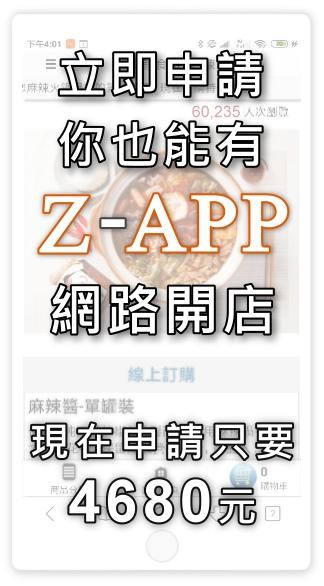 提供Z-APP網路開店,優點:不需要安裝於手機,不用花費高額APP費用,不需費心費力維護APP軟體,價格親民只要4680元,你也能輕易擁有像APP軟體一樣強大銷售功能的網路商店銷售平台。